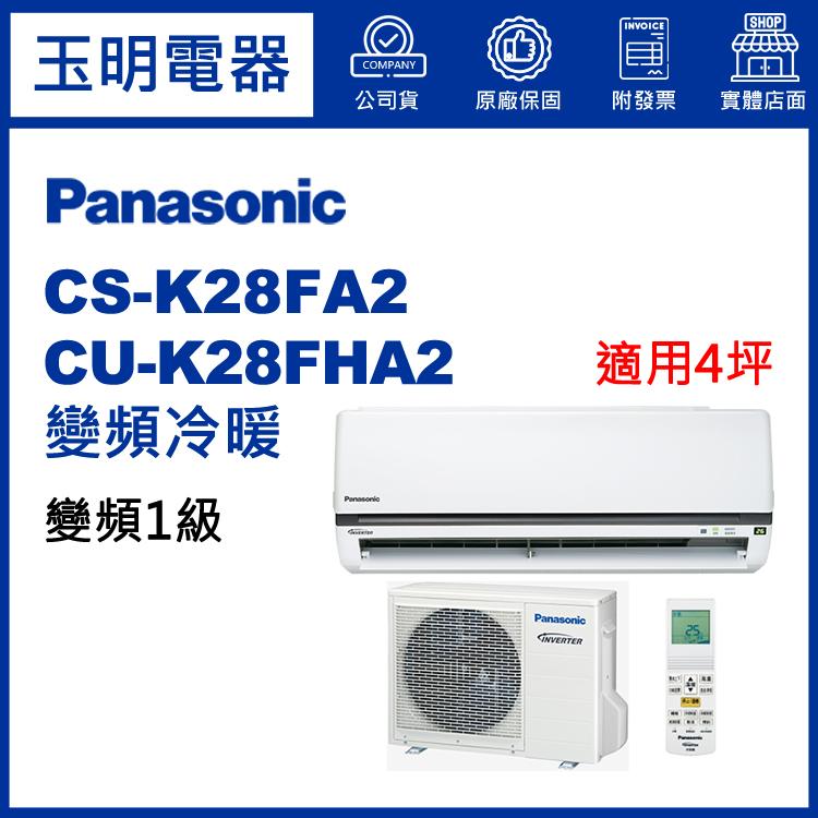 國際牌《K型變頻冷暖》分離式冷氣 CS-K28FA2/CU-K28FHA2 (適用4坪)