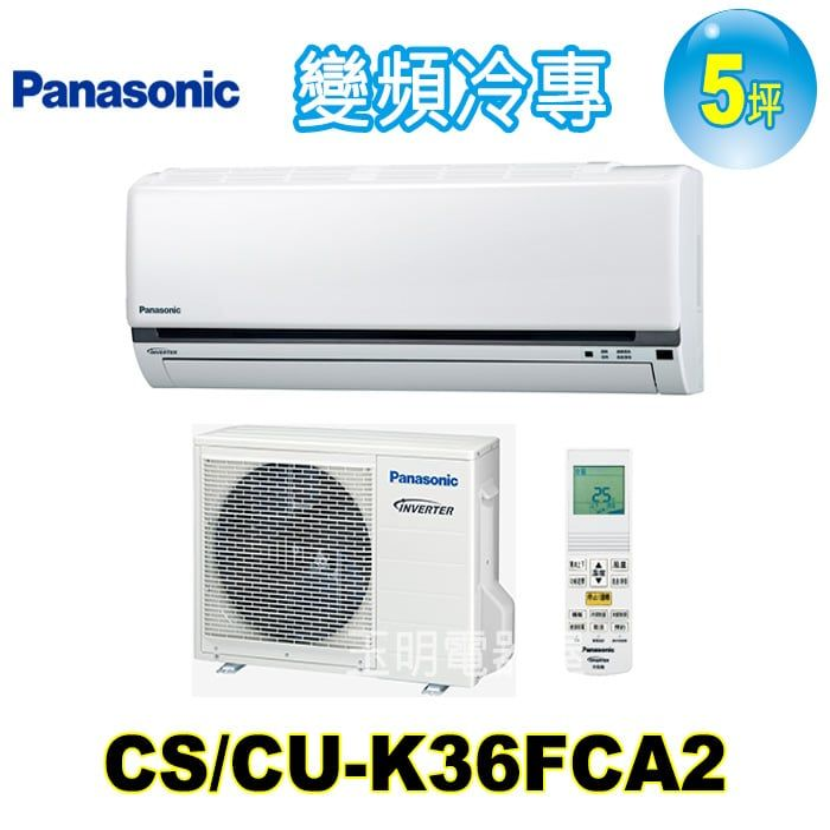 國際牌《K型變頻冷專》分離式冷氣 CS-K36FA2/CU-K36FCA2 (適用5坪)