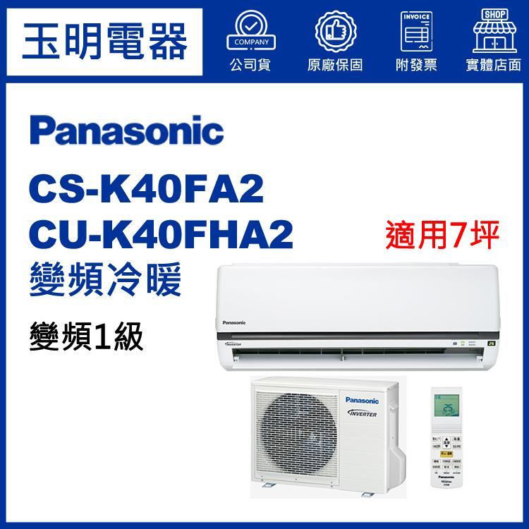 國際牌《K型變頻冷暖》分離式冷氣 CS-K40FA2/CU-K40FHA2 (適用7坪)