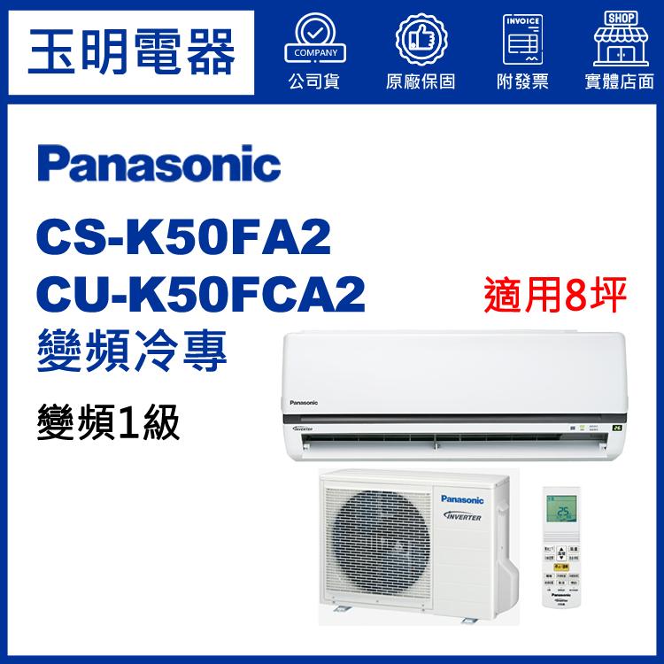 國際牌《K型變頻冷專》分離式冷氣 CS-K50FA2/CU-K50FCA2 (適用8坪)