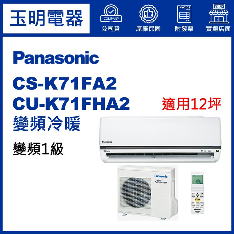 國際牌《K型變頻冷暖》分離式冷氣 CS-K71FA2/CU-K71FHA2 (適用12坪)