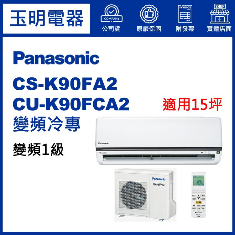 國際牌《K型變頻冷專》分離式冷氣 CS-K90FA2/CU-K90FCA2 (適用15坪)