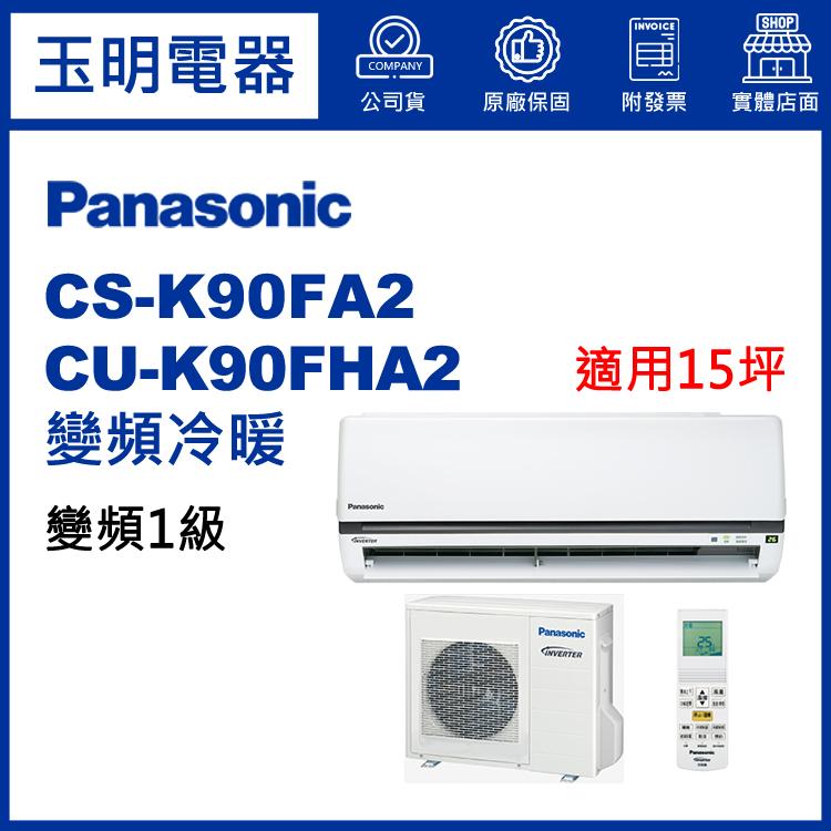 國際牌《K型變頻冷暖》分離式冷氣 CS-K90FA2/CU-K90FHA2 (適用15坪)