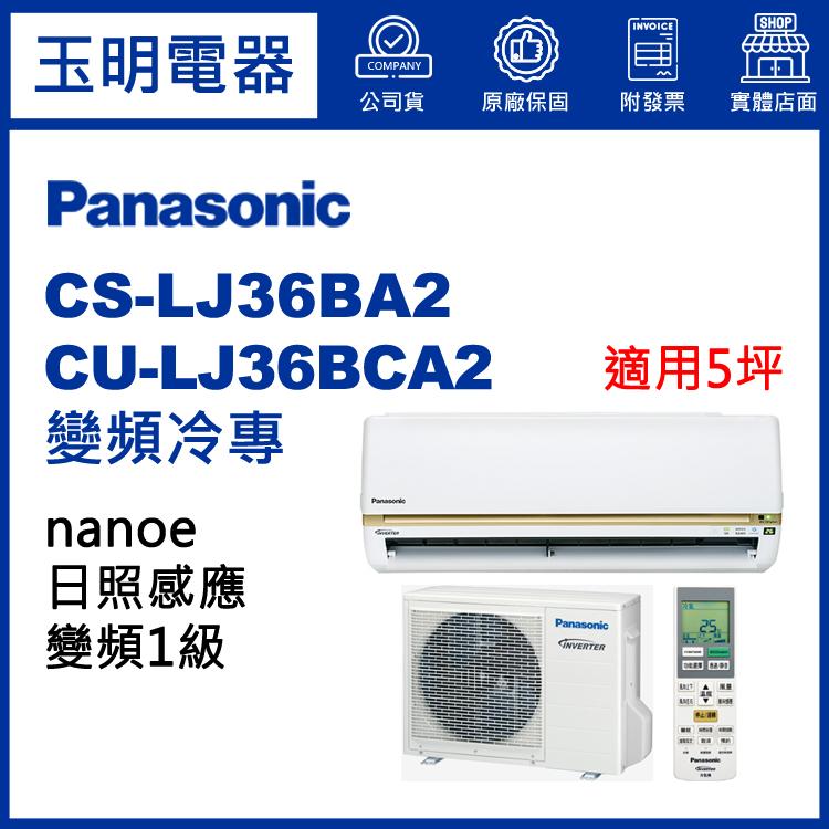 國際牌《LJ型變頻冷專》分離式冷氣 CS-LJ36BA2/CU-LJ36BCA2 (適用5坪)