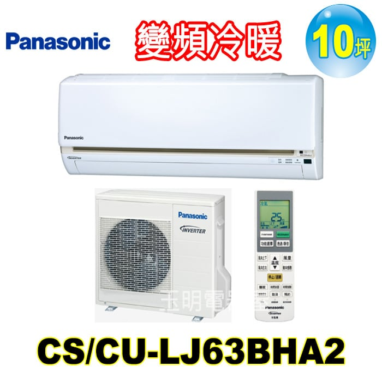 國際牌《LJ型變頻冷暖》分離式冷氣 CS-LJ63BA2/CU-LJ63BHA2 (適用10坪)