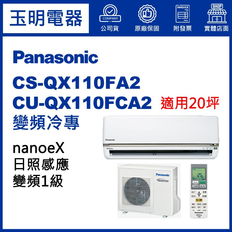 國際牌《QX型變頻冷專》分離式冷氣 CS-QX110FA2/CU-QX110FCA2 (適用20坪)