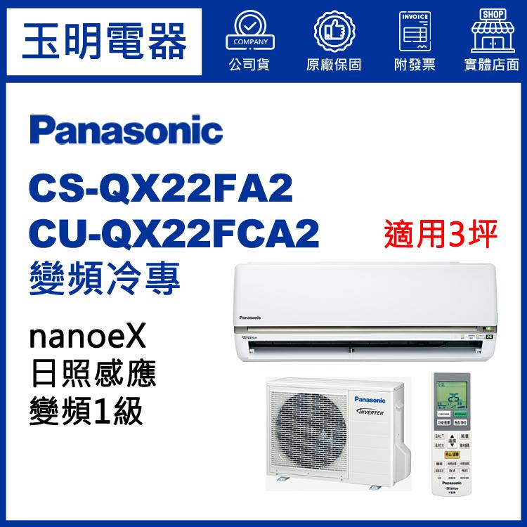 國際牌QX變頻冷專分離式冷氣CU-QX22FCA2