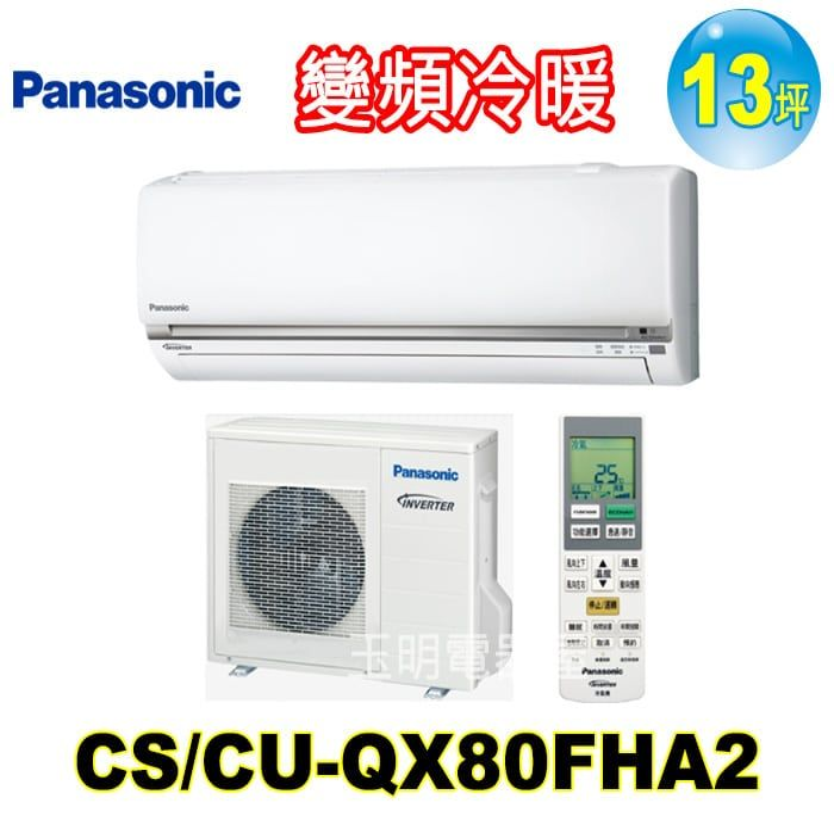 國際牌《QX型變頻冷暖》分離式冷氣 CS-QX80FA2/CU-QX80FHA2 (適用13坪)