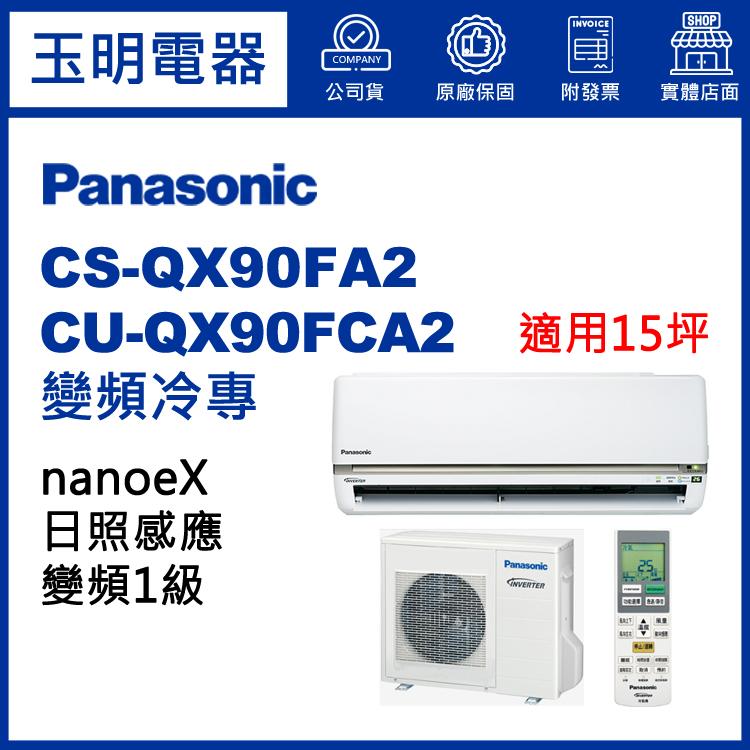 國際牌《QX型變頻冷專》分離式冷氣 CS-QX90FA2/CU-QX90FCA2 (適用15坪)