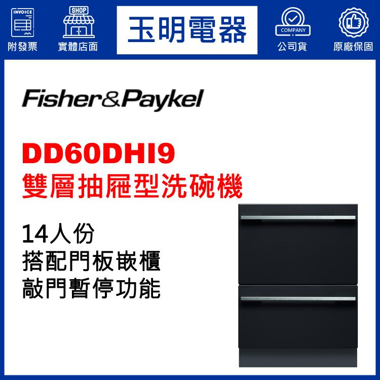 紐西蘭菲雪品克14人份雙層嵌門式抽屜型洗碗機 DD60DHI9