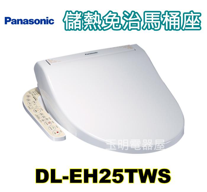 國際牌儲熱式免治馬桶座 DL-EH25TWS (安裝費另計) 登入會員享優惠