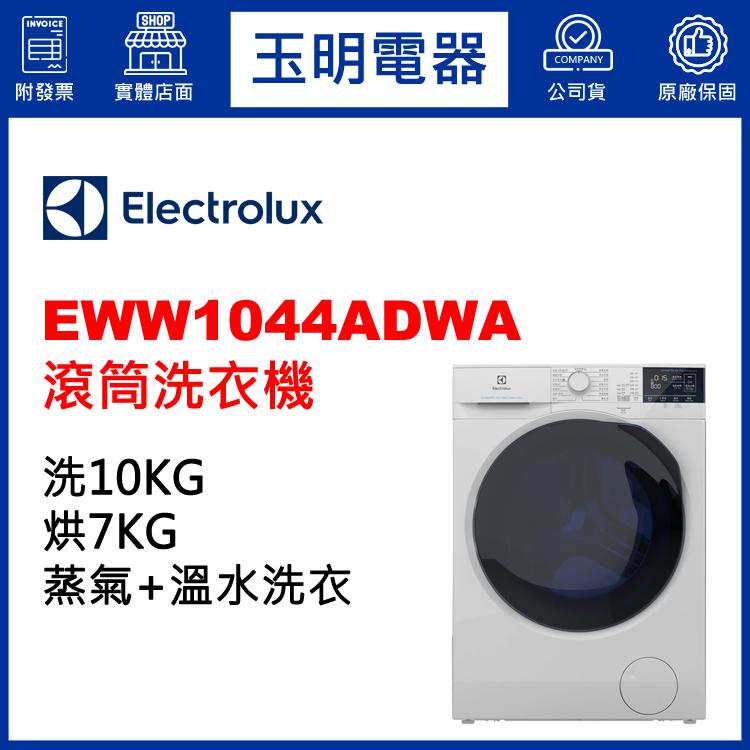 伊萊克斯10KG蒸氣洗脫烘滾筒洗衣機 EWW1044ADWA