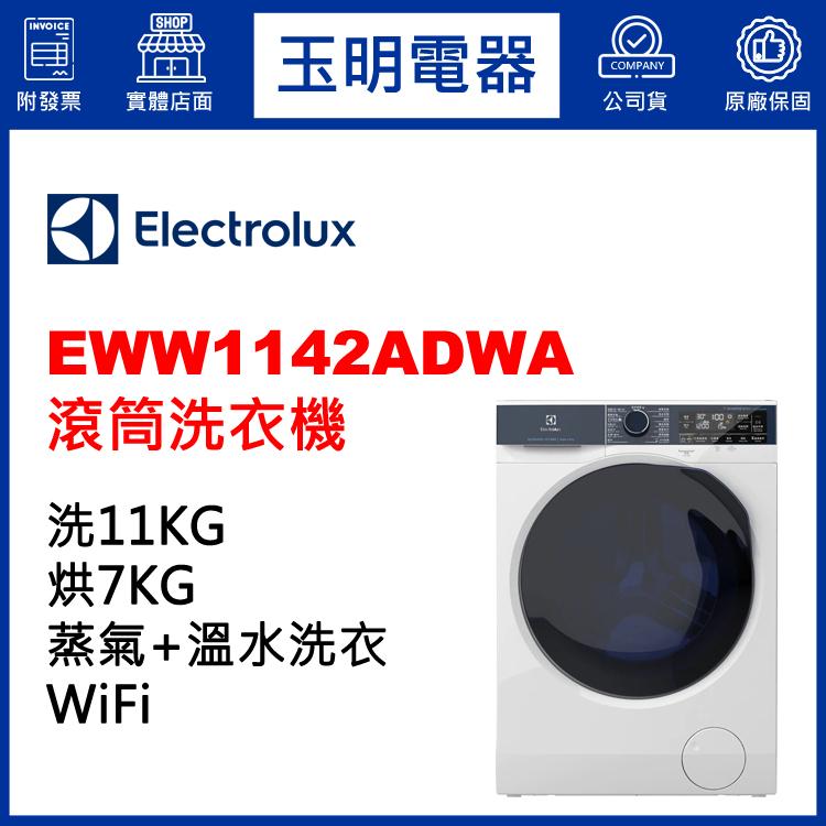 伊萊克斯11KG蒸氣洗脫烘滾筒洗衣機 EWW1142ADWA 登入會員享優惠