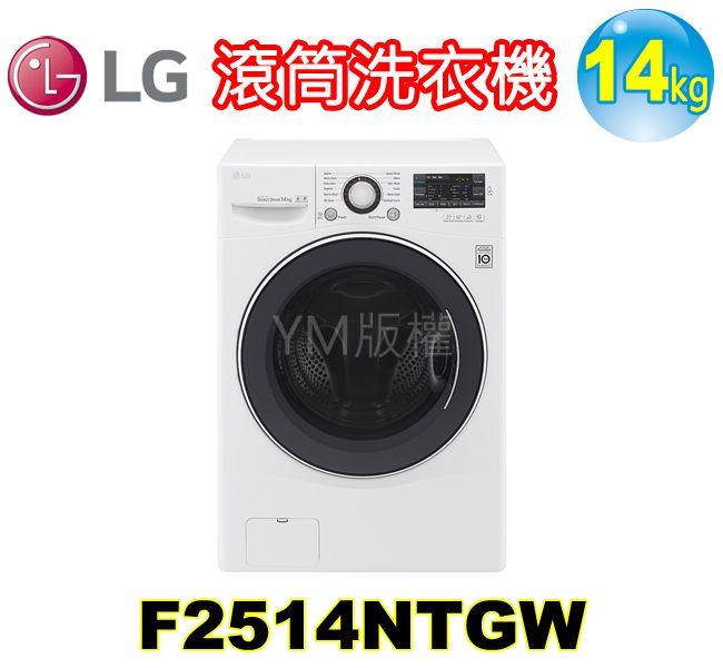 LG洗衣機F2514NTGW