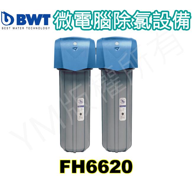 倍世家用全屋式微電腦除氯設備 FH6620