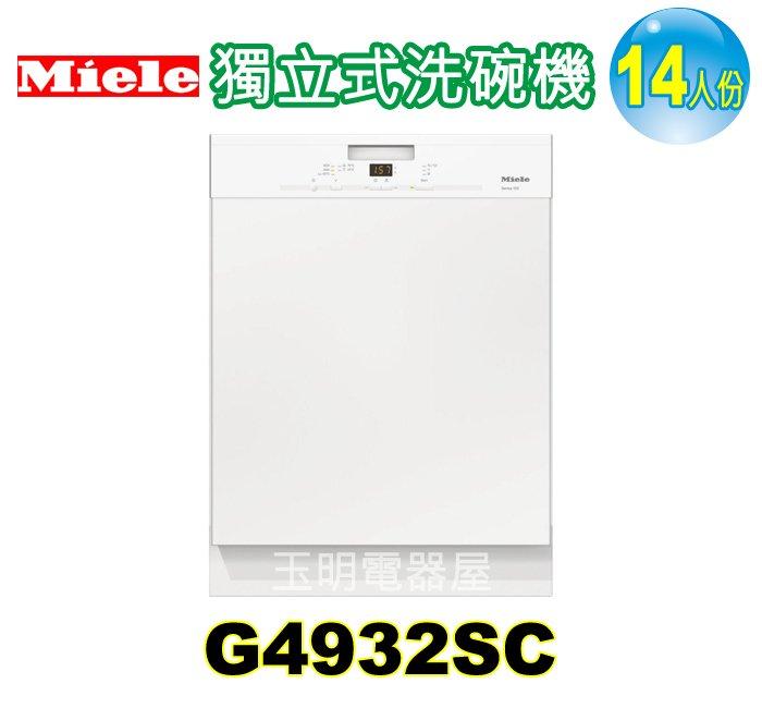 德國MIELE 14人份獨立式洗碗機 G4932SC (安裝費另計)