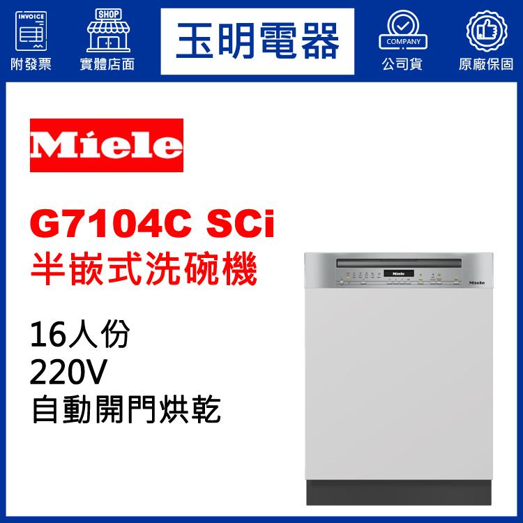 德國MIELE 16人份半嵌式洗碗機 G7104C SCi (安裝費另計)