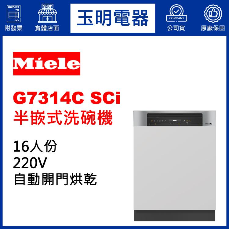 德國MIELE 16人份半嵌式洗碗機 G7314C SCi (安裝費另計)