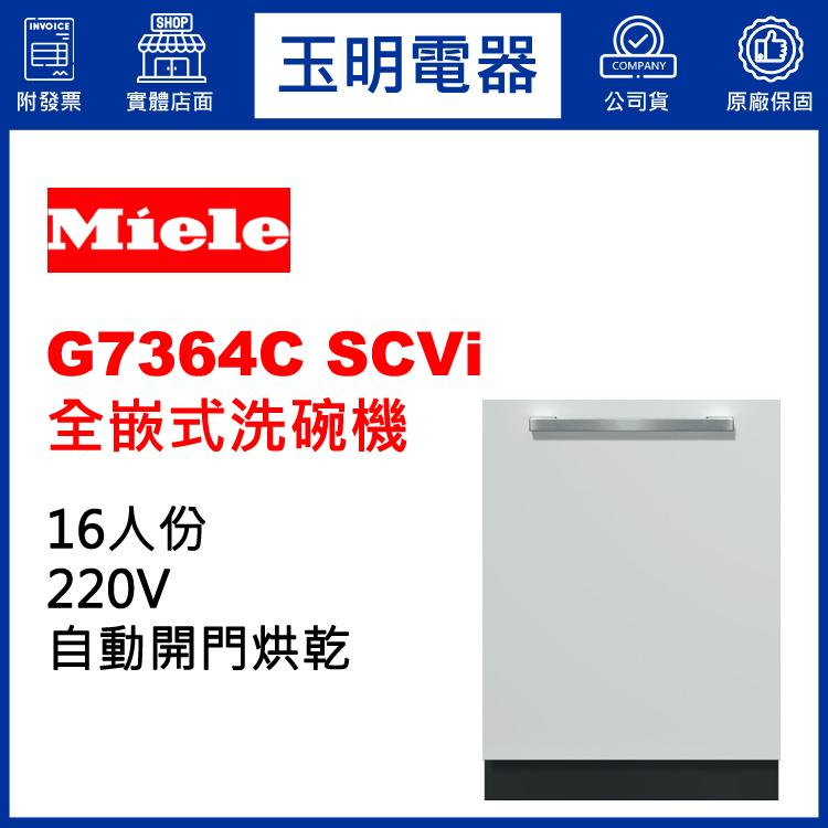 德國MIELE 16人份全嵌式洗碗機 G7364C SCVi (安裝費另計)