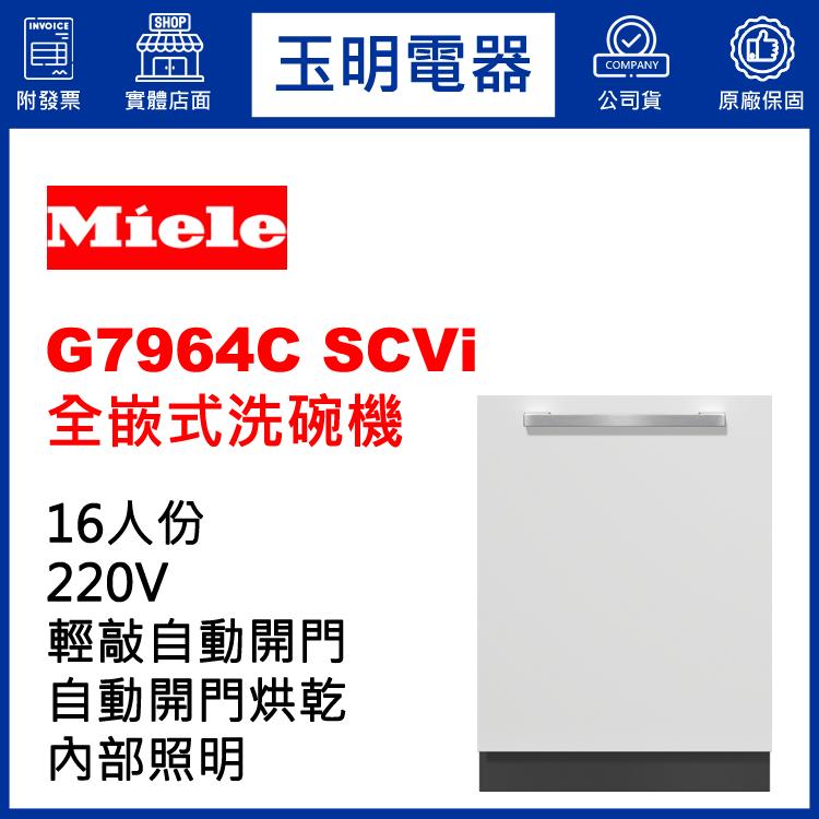 德國MIELE 16人份全嵌式洗碗機 G7964C SCVi (安裝費另計)