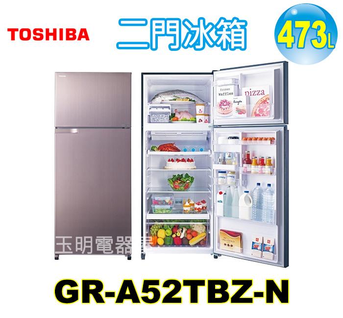 東芝473L變頻雙門冰箱 GR-A52TBZ-N