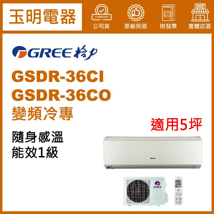 格力《R410晶鑽變頻冷專》分離式冷氣 GSDR-36CI/GSDR-36CO (適用5坪)