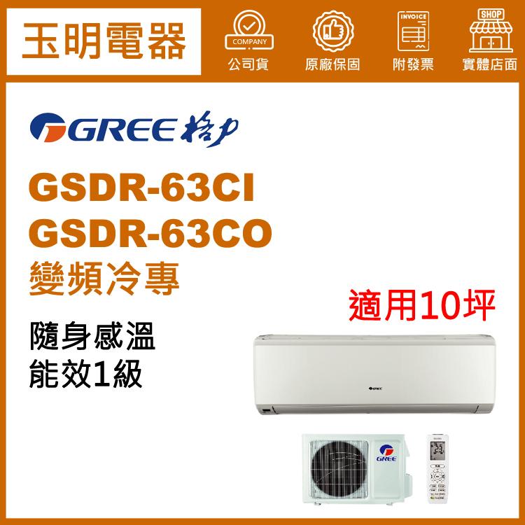 格力《R410晶鑽變頻冷專》分離式冷氣 GSDR-63CI/GSDR-63CO (適用10坪)※註冊會員享優惠價
