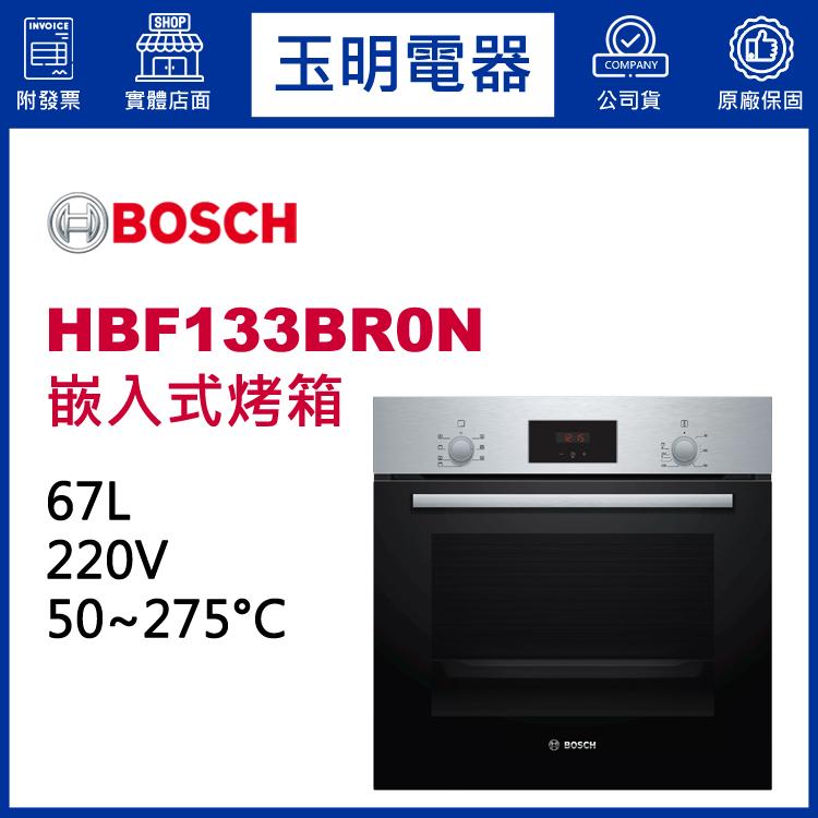德國BOSCH 67L嵌入式烤箱 HBF133BR0N (安裝費另計)