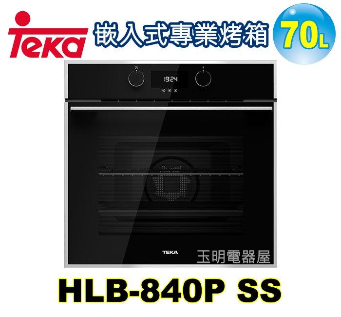 德國TEKA 70L嵌入式烤箱 HLB-840P SS (安裝費另計)