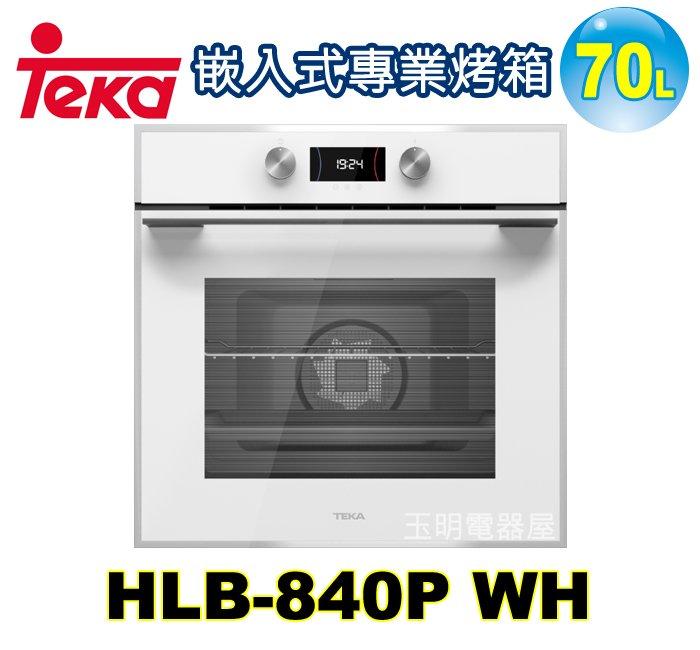 德國TEKA 70L嵌入式烤箱 HLB-840P WH (安裝費另計)