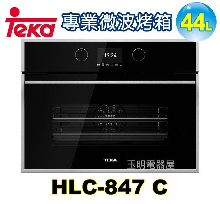 德國TEKA 44L嵌入式微波烤箱 HLC-847 C (安裝費另計)