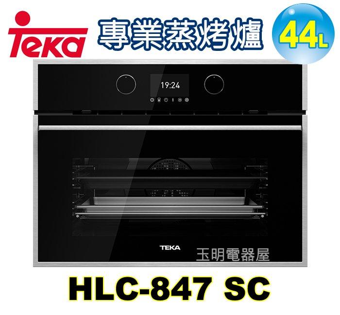 德國TEKA 44L嵌入式蒸烤爐 HLC-847 SC (安裝費另計)
