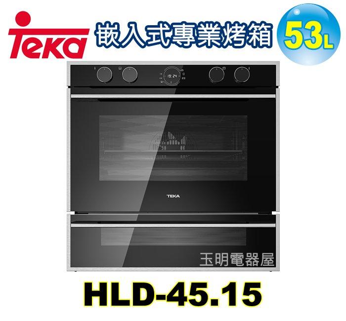 德國TEKA 53L嵌入式烤箱 HLD-45.15 (安裝費另計)