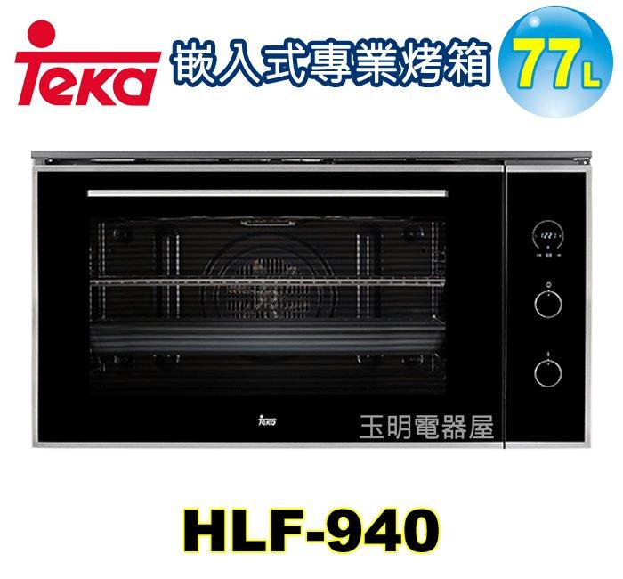 德國TEKA 77L嵌入式烤箱 HLF-940 (安裝費另計)