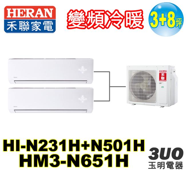 禾聯《變頻冷暖》1大1小分離式冷氣 HM3-N651H/HI-N231H+N501H (適用3+8坪)