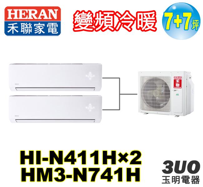 禾聯《變頻冷暖》1對2分離式冷氣 HM3-N741H/HI-N411H×2 (適用7+7坪)