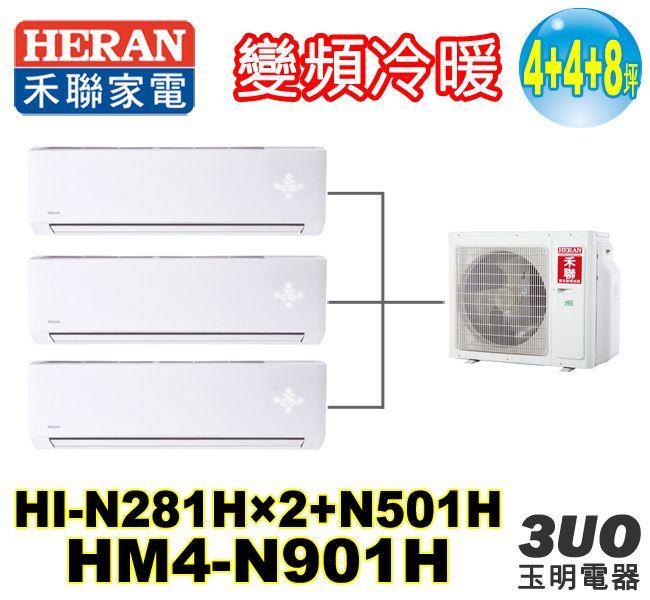 禾聯《變頻冷暖》1對3分離式冷氣 HM4-N901H/HI-N281H×2+HI-N501H (適用4+4+8坪)