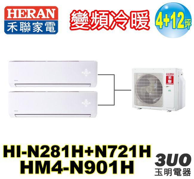 禾聯《變頻冷暖》1大1小分離式冷氣 HM4-N901H/HI-N281H+N721H (適用4+12坪)