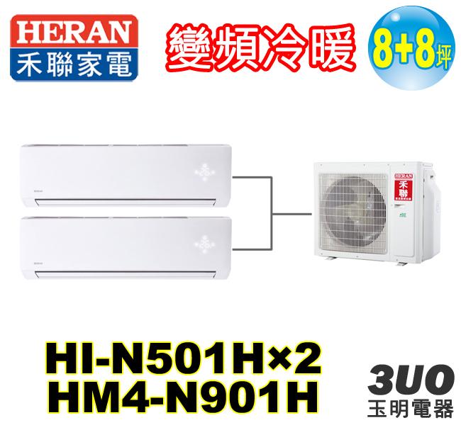 禾聯《變頻冷暖》1對2分離式冷氣 HM4-N901H/HI-N501H×2 (適用8+8坪)