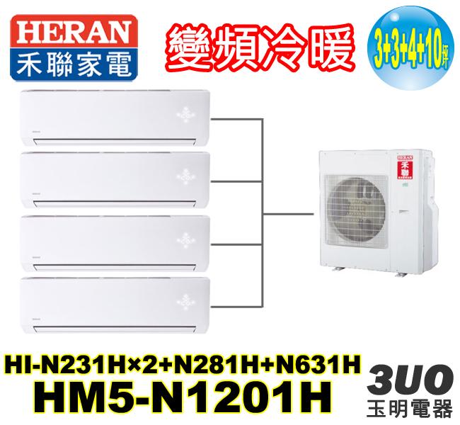 禾聯《變頻冷暖》1對4分離式冷氣 HM5-N1201H/HI-N231H×2+HI-N281H+HI-N631H (適用3+3+4+10坪)