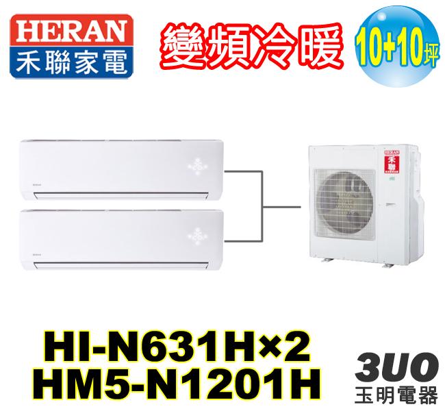 禾聯《變頻冷暖》1對2分離式冷氣 HM5-N1201H/HI-N631H×2 (適用10+10坪)