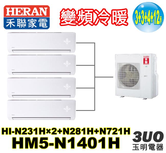 禾聯《變頻冷暖》1對4分離式冷氣 HM5-N1401H/HI-N231H×2+HI-N281H+HI-N721H (適用3+3+4+12坪)