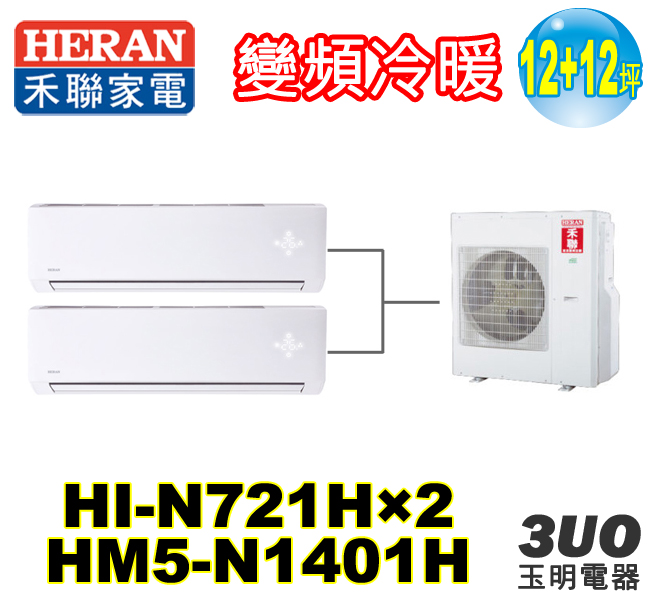禾聯《變頻冷暖》1對2分離式冷氣 HM5-N1401H/HI-N721H×2 (適用12+12坪)