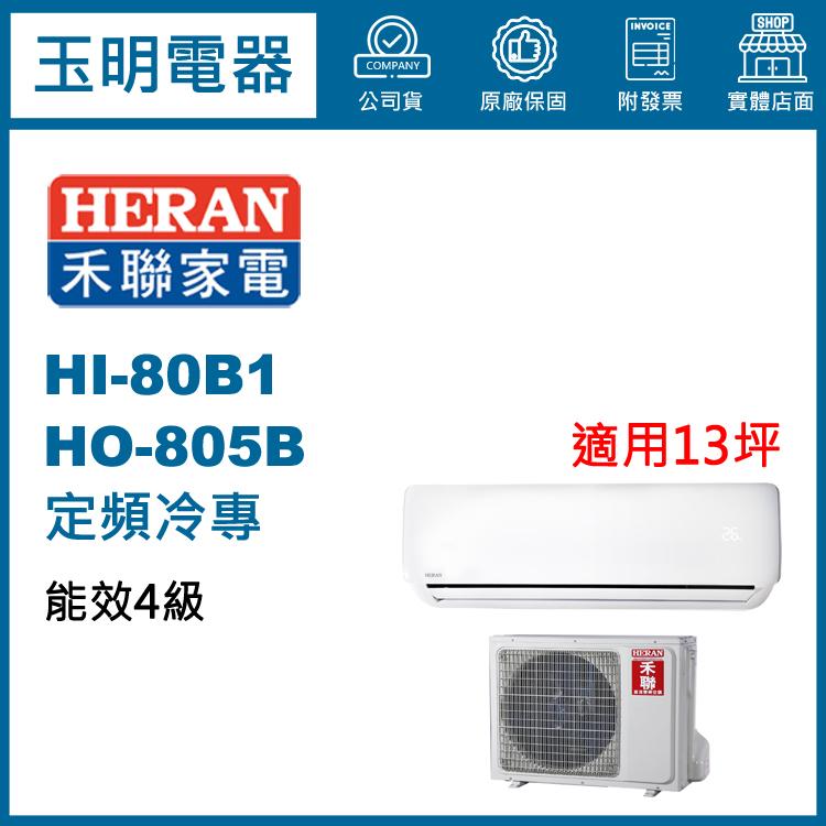 禾聯《定頻冷專》分離式冷氣 HI-80B1/HO-805B (適用13坪)
