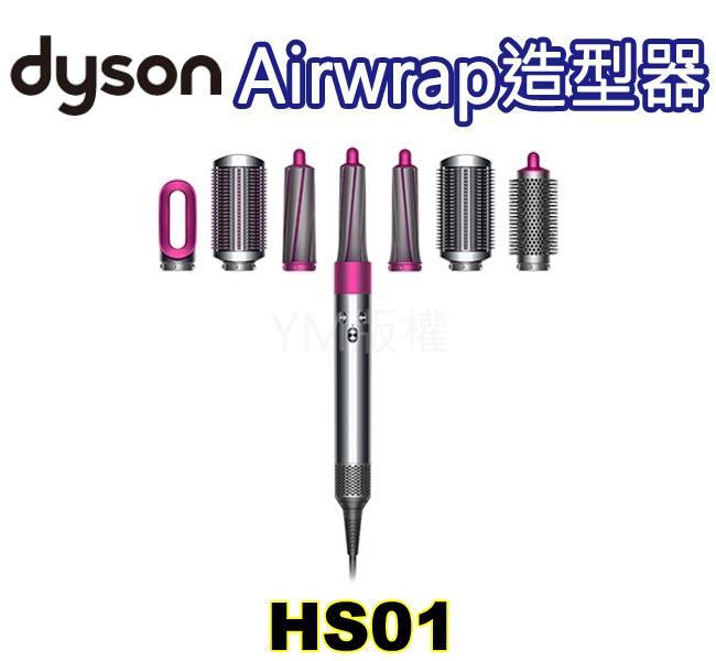 〈恆隆行公司貨〉DYSON AIRWRAP COMPLETE 造型器 HS01