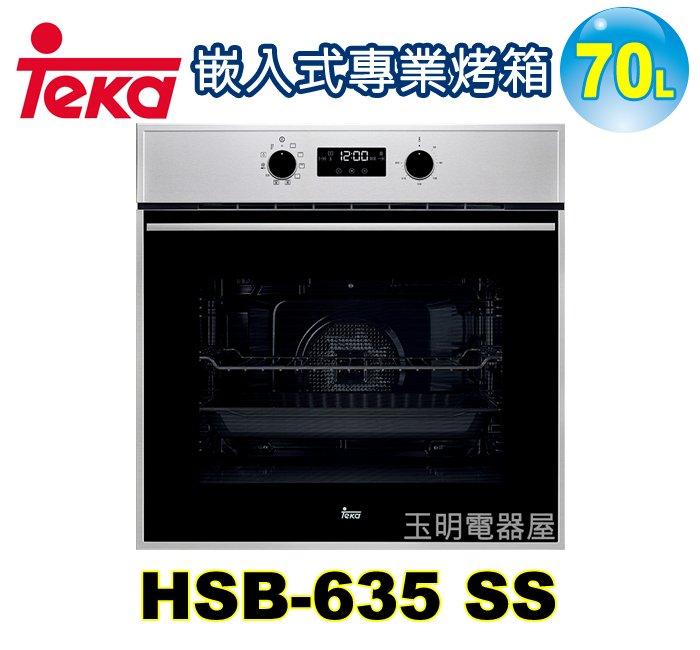 德國TEKA 70L嵌入式烤箱 HSB-635 SS (安裝費另計)