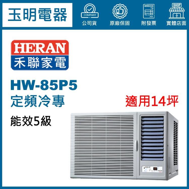 禾聯定頻冷專窗型冷氣HW-85P5