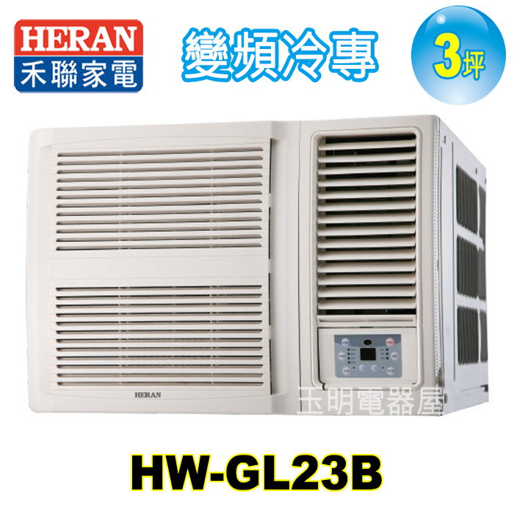 禾聯《變頻冷專》窗型冷氣 HW-GL23B (適用3坪)