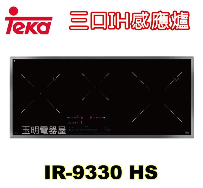 德國TEKA三口IH感應爐 IR-9330 HS (安裝費另計)