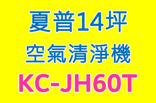 夏普14坪保濕型空氣清淨機 KC-JH60T-W